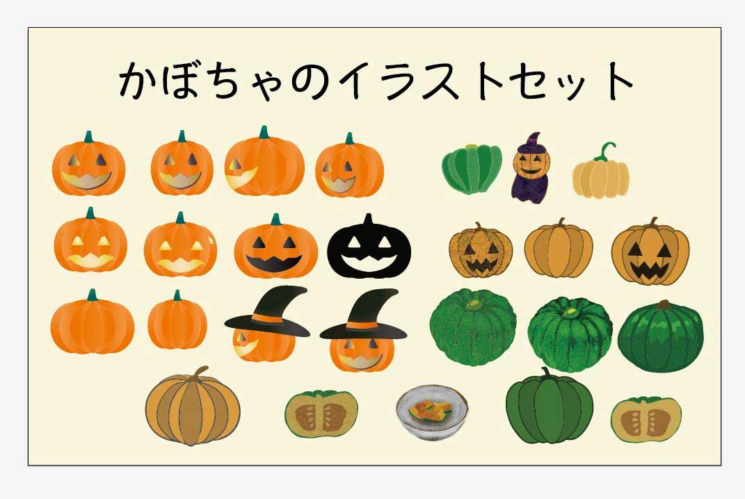 かぼちゃのベクターイラストセット