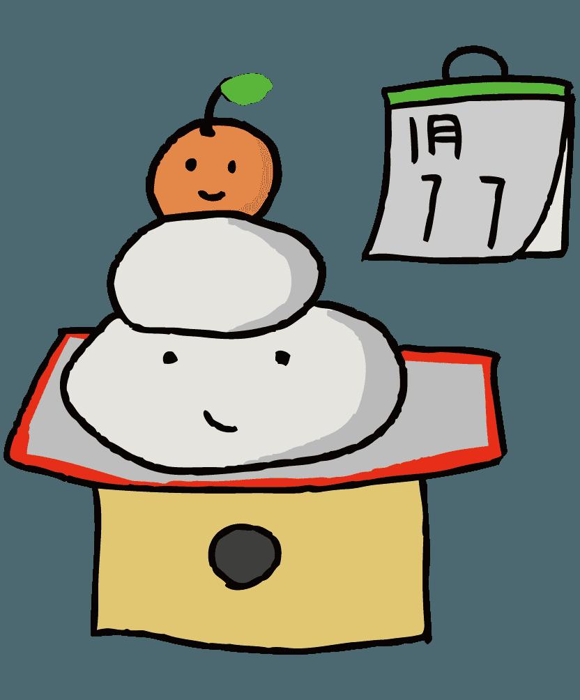 1月11日鏡開きの鏡餅のイラスト