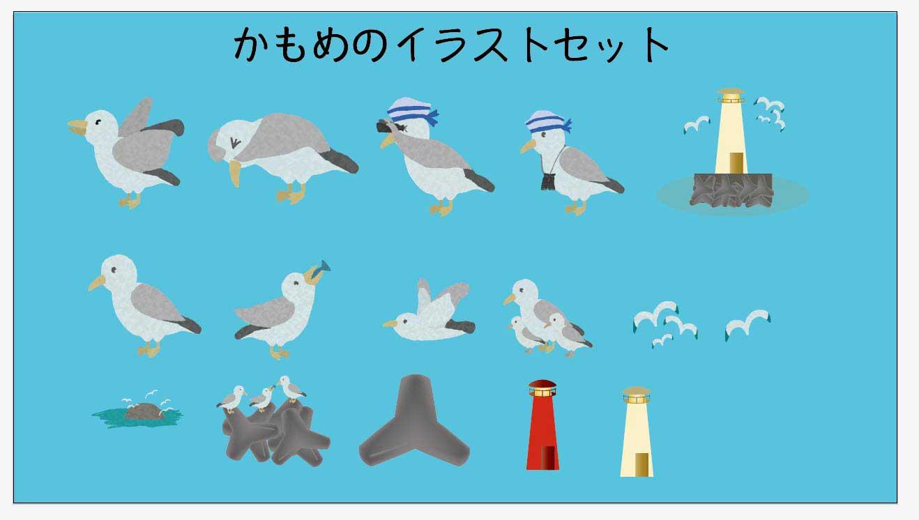 かもめのイラスト 無料で使える可愛い海の鳥素材 チコデザ