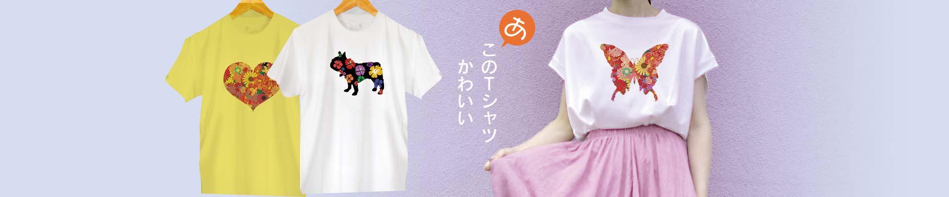 あ このTシャツかわいい