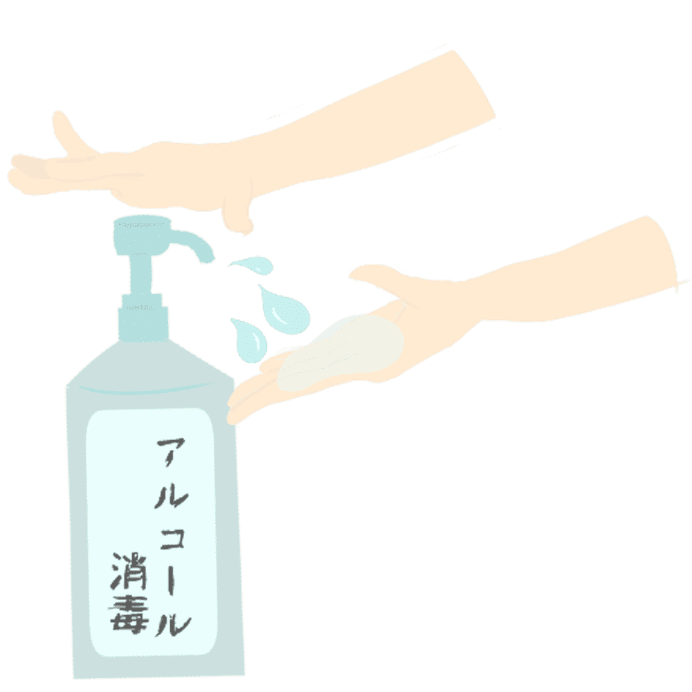 アルコールで手を消毒するシーンのイラスト