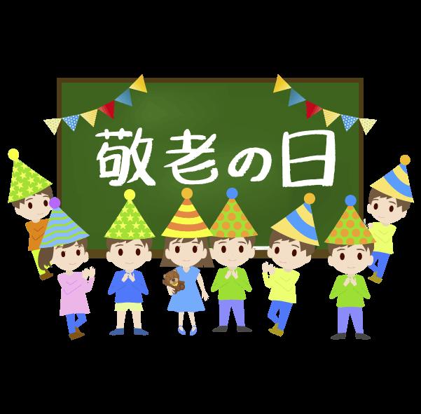 教室で祝う敬老の日のイラスト
