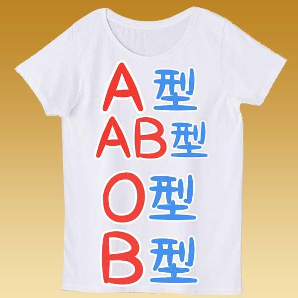 面白血液型Tシャツ - A型・B型・AB型・O型ネタグッズ