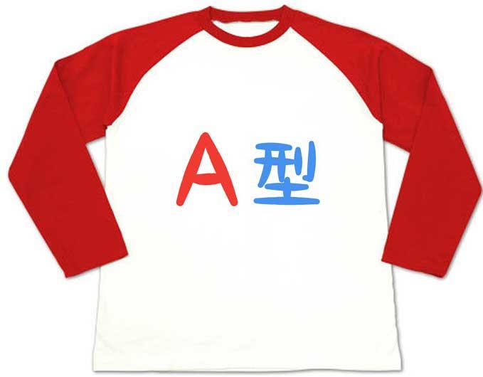A型ラグラン長袖血液型Tシャツ
