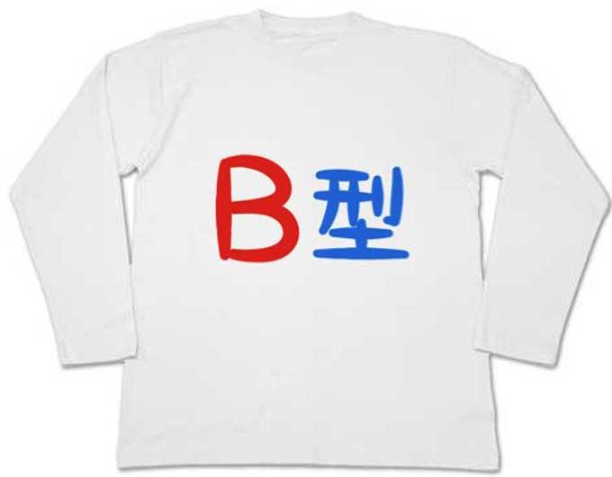 B型長袖血液型Tシャツ