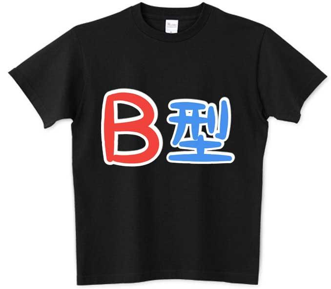 濃色ブラックB型血液型Tシャツ