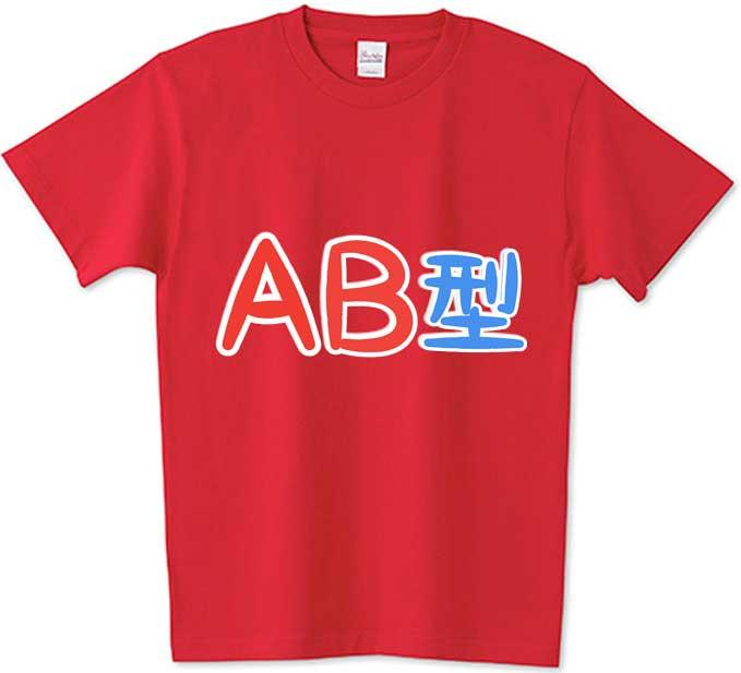 AB型濃色レッド血液型Tシャツ