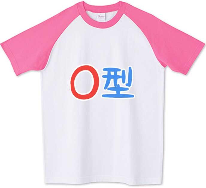 O型ピンク袖ラグラン血液型Tシャツ