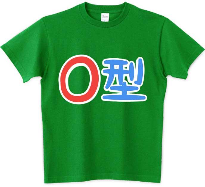 O型濃色グリーン血液型Tシャツ
