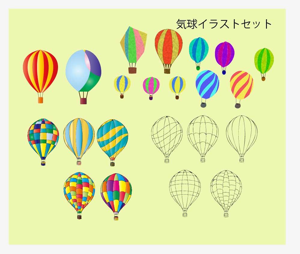 気球のイラスト素材セット
