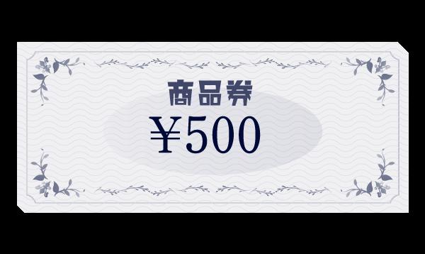 商品券500円のイラスト