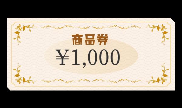 商品券1000円のイラスト