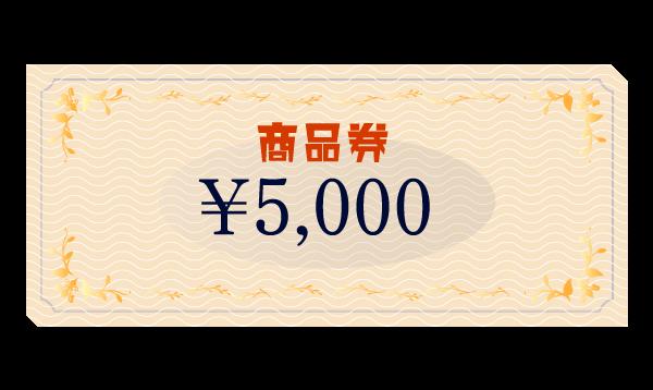 商品券5000円のイラスト