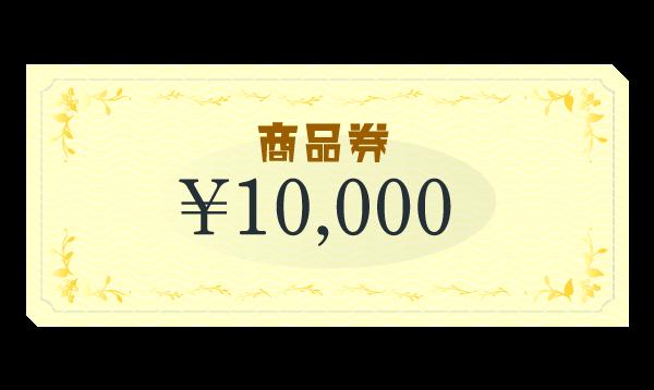 商品券10000円のイラスト