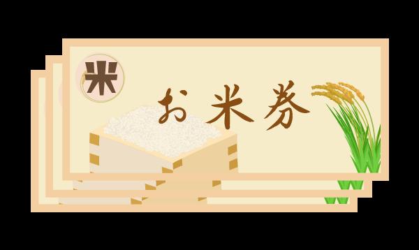 お米券のイラスト