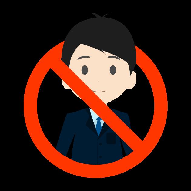 ビジネスマン禁止マークのイラスト