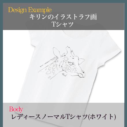 キリンの絵のレディースTシャツホワイト