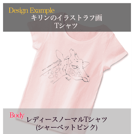 おしゃれなシャーベットピンクのキリンイラストTシャツ