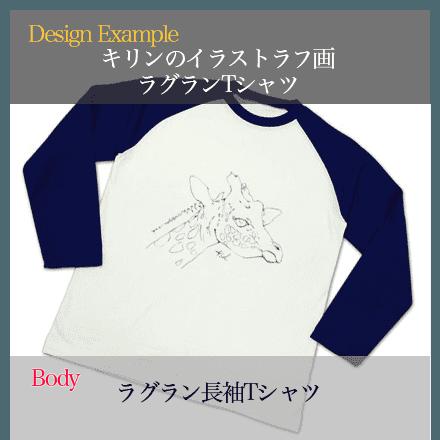 キリンのイラストラグランTシャツ
