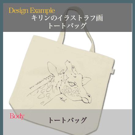 キリンの絵トートバッグ