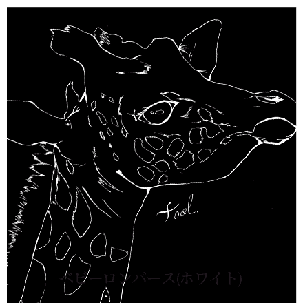 手描きのキリン