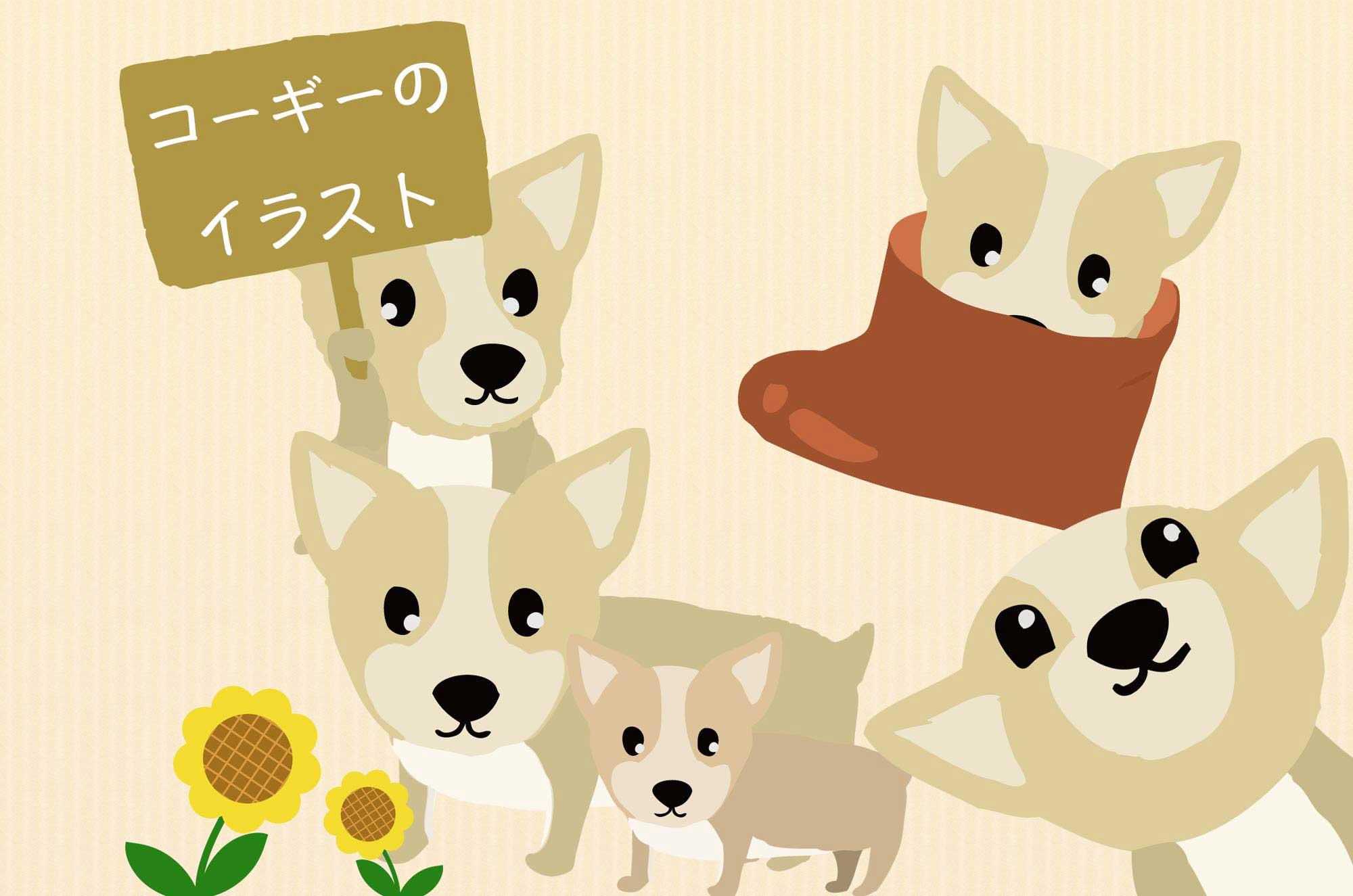 コーギーのイラスト - 可愛い犬のキャラクター無料素材 - チコデザ