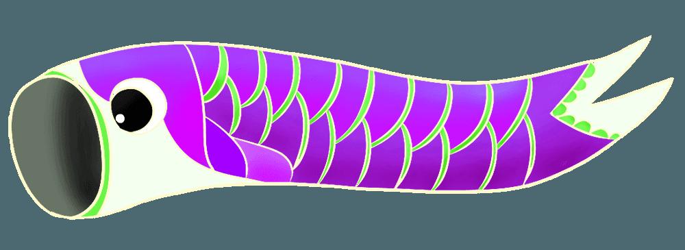 紫のこいのぼりイラスト