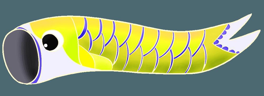 黄色のこいのぼりイラスト