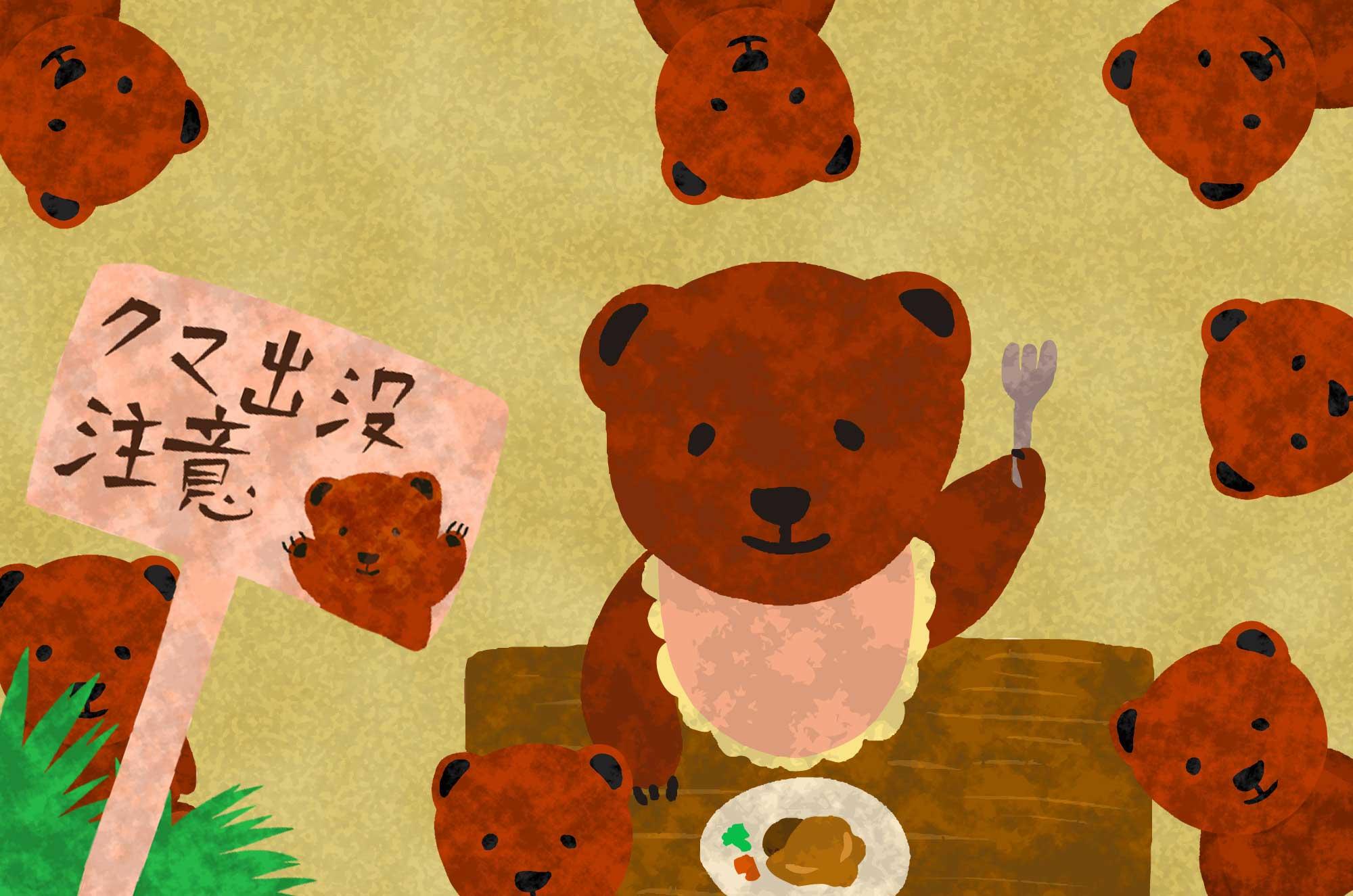 可愛いくまのイラスト - 仲良し親子の動物フリー素材