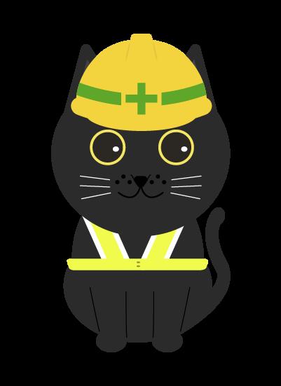 工事現場黒猫のイラスト