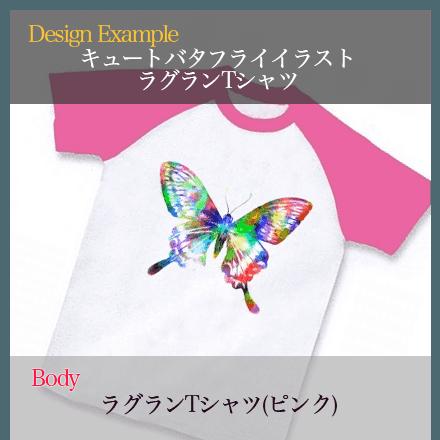 キュートバタフライイラストラグランTシャツ