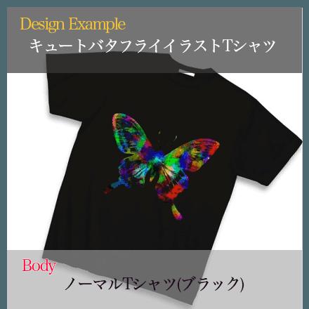キュートバタフライイラストTシャツ