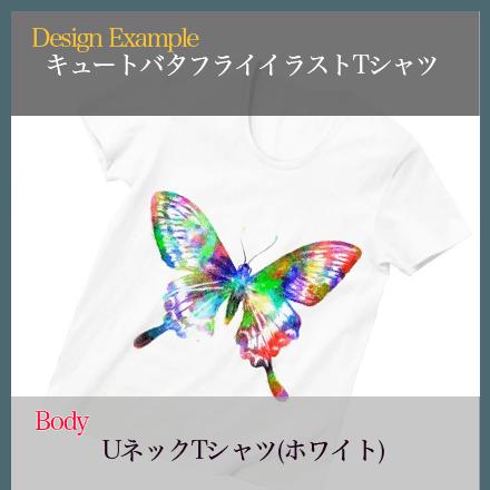 キュートバタフライイラストUネックTシャツ