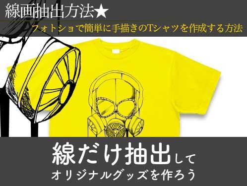 線画抽出!手描きTシャツをフォトショで簡単に作成する方法