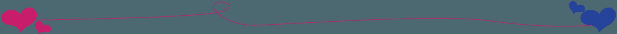 赤い糸で結ばれるハートライン