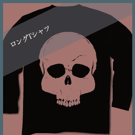 ロングスカルTシャツ