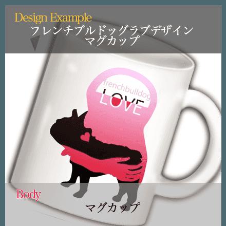 フレンチブルドッグ ラブデザインマグカップ