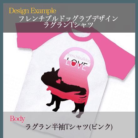 フレンチブルドッグ ラブデザインラグランTシャツ