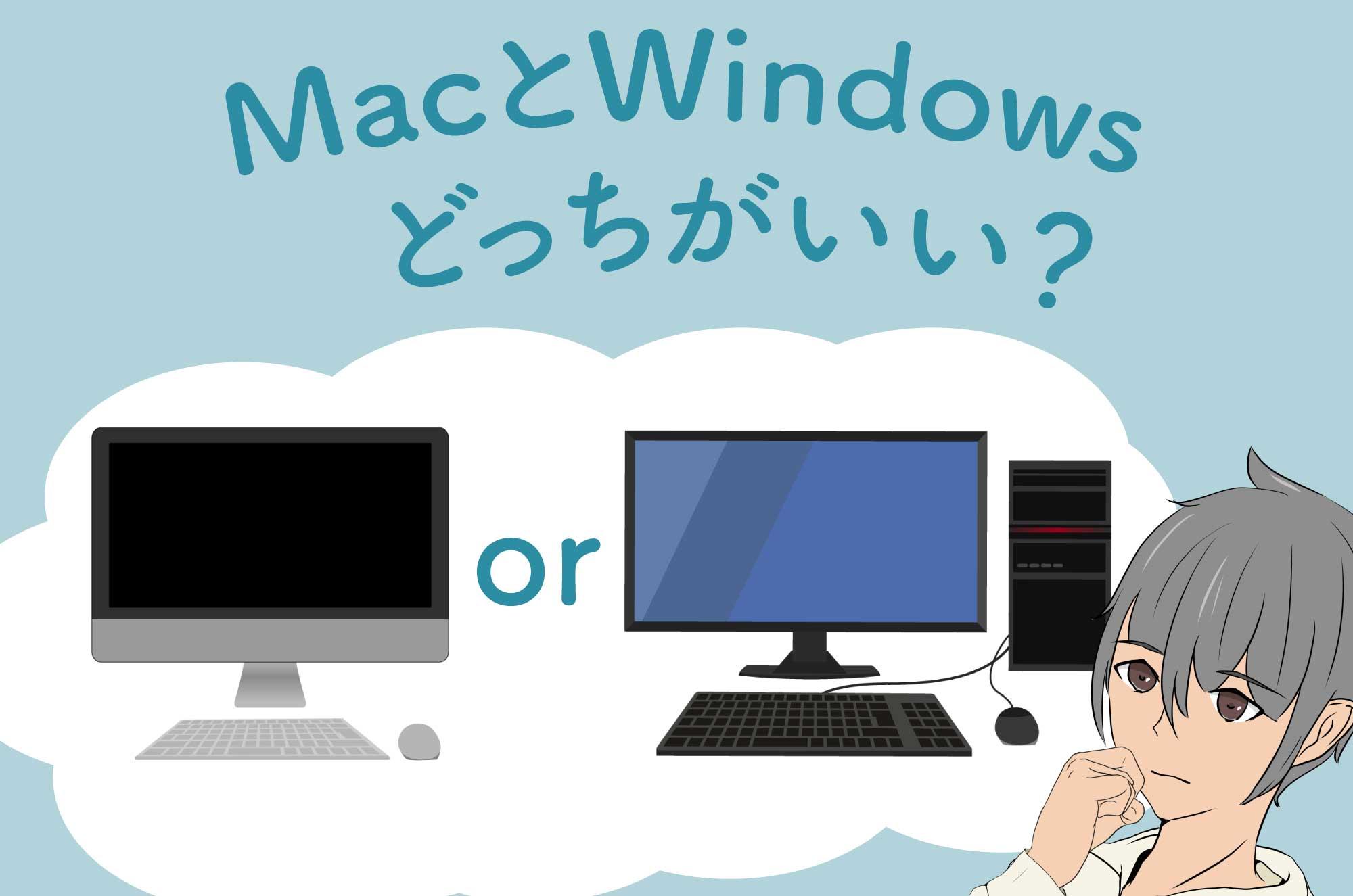MacとWindowsを5年以上使った僕が語るそれぞれの特徴