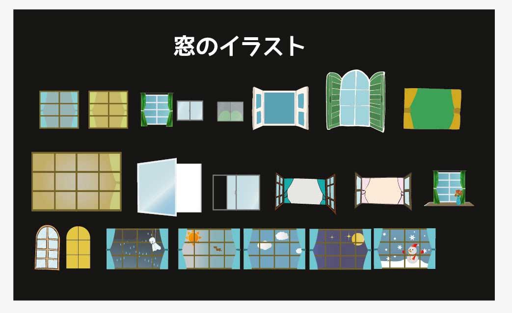 窓のベクターイラストセット