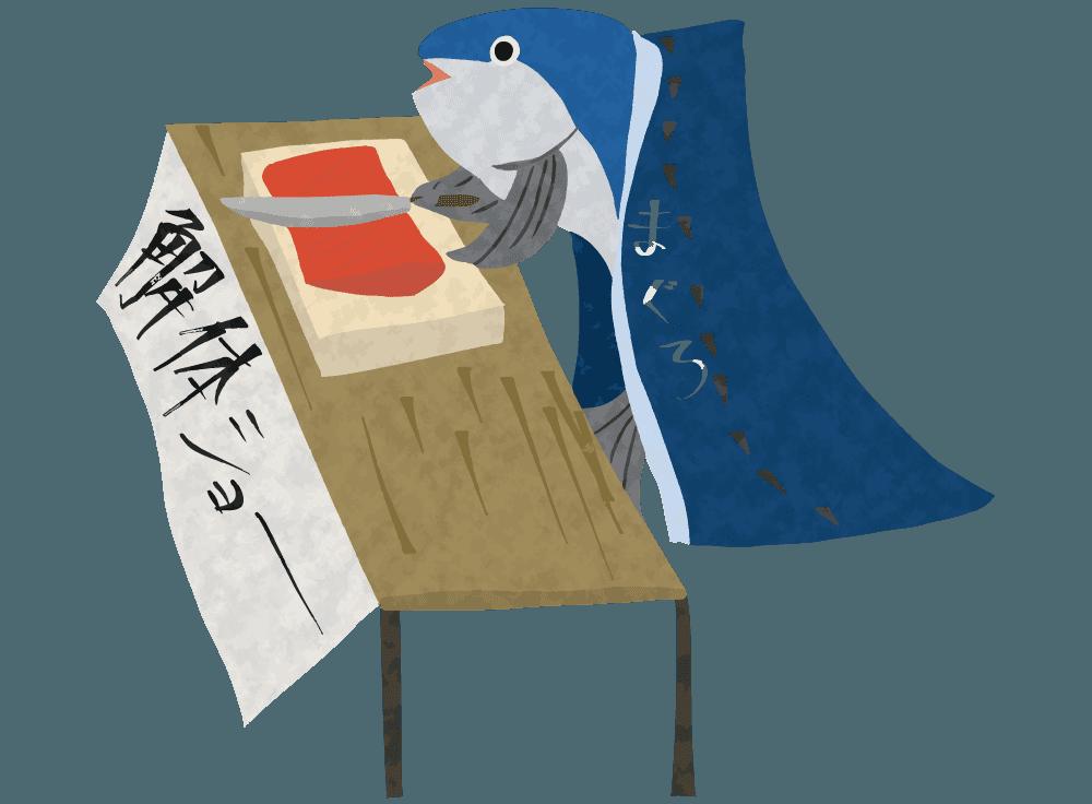 マグロの解体ショーをするマグロのイラスト