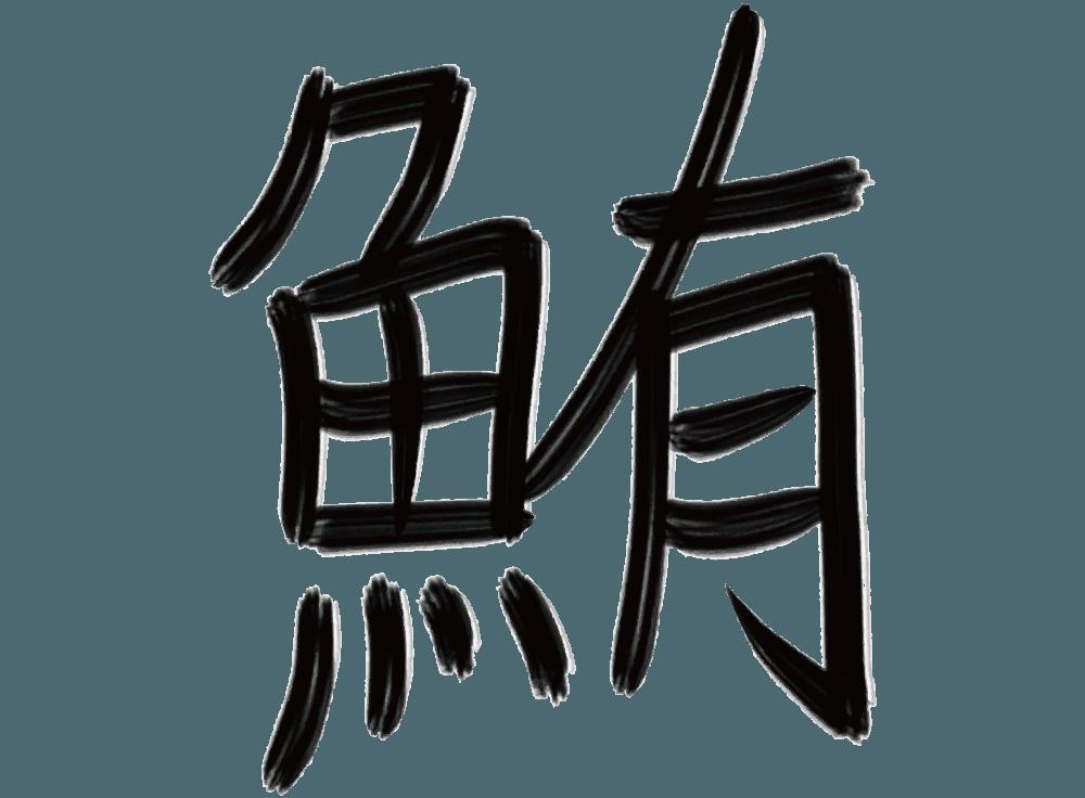 ラフな鮪の墨文字のイラスト