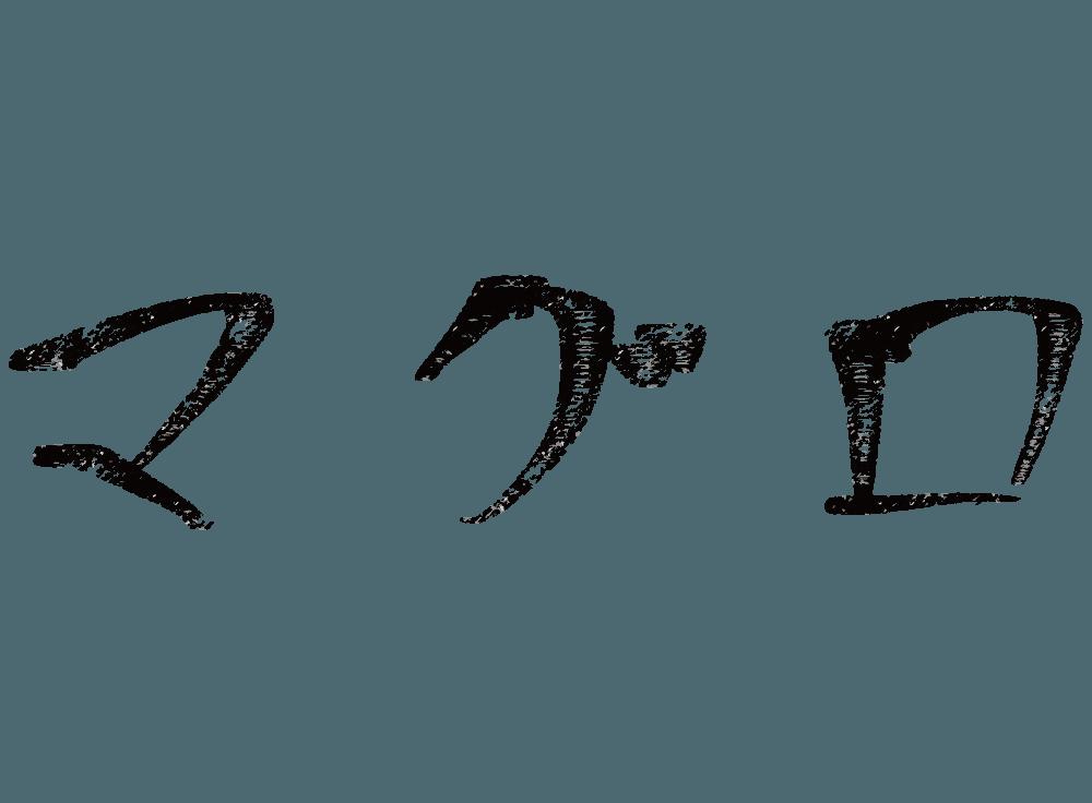 手描きで描いたマグロの文字のイラスト