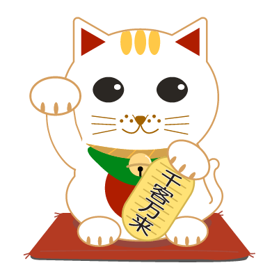 千客万来招き猫(右)のイラスト