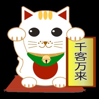 千客万来招き猫(看板)のイラスト
