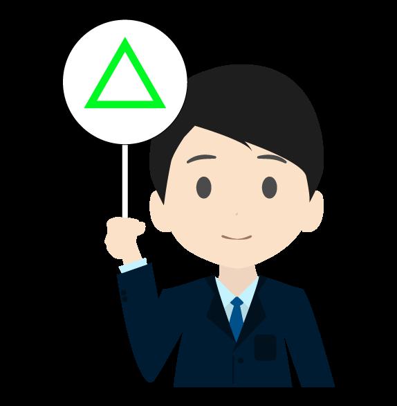 三角の札をあげるビジネスマンのイラスト