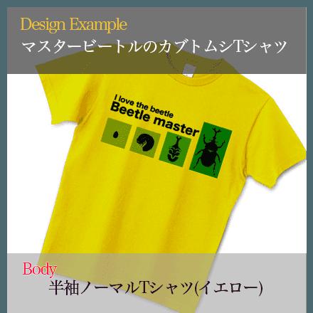 マスタービートルTシャツ半袖黄色
