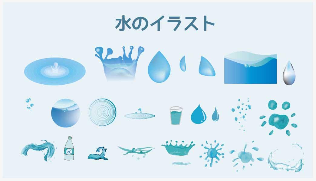 水のベクターイラスト