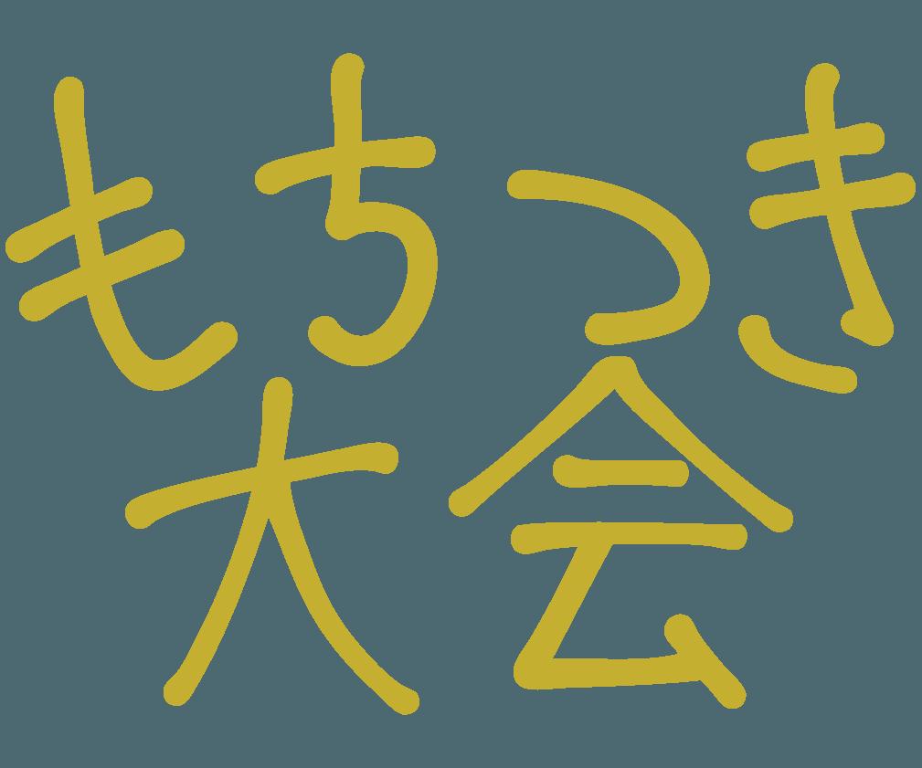 もちつき大会の茶色い文字