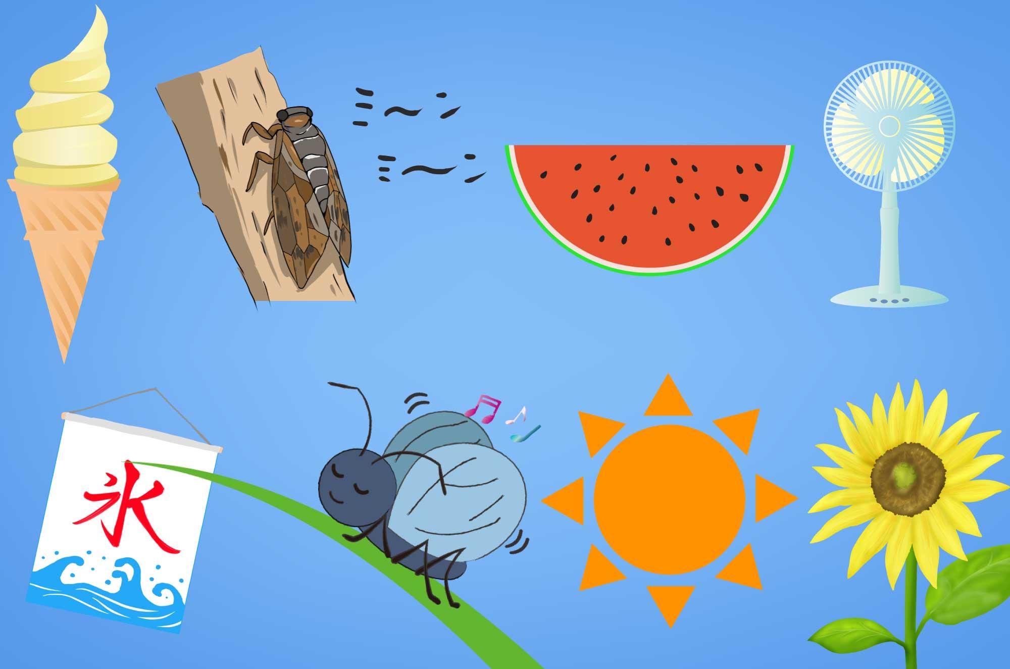 夏の無料イラスト - 暑い季節のイメージフリー素材